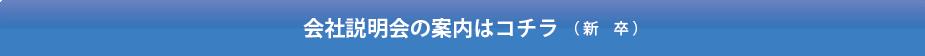 会社説明会(関西地区)の案内はこちら