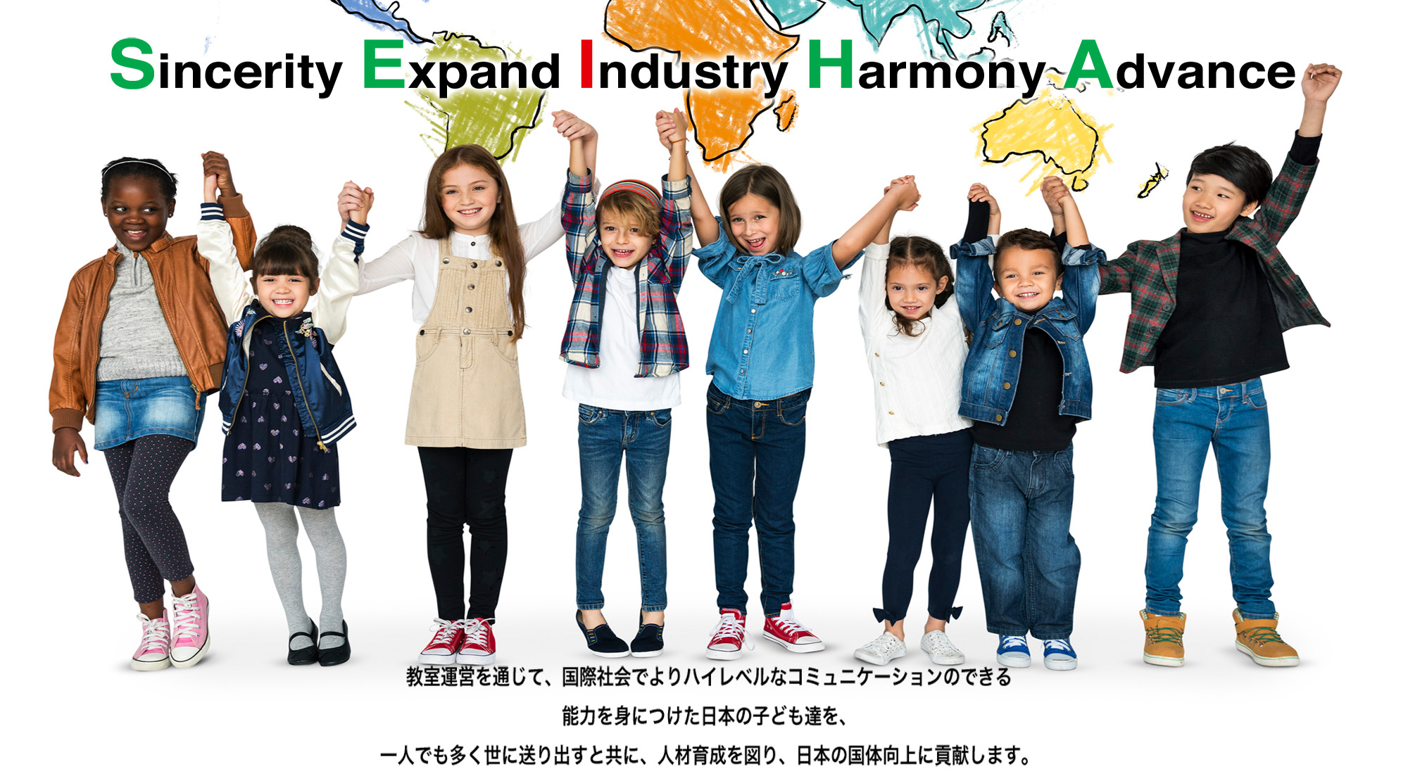 世界をつなぐかけはしに sincerity expand industry harmony advance