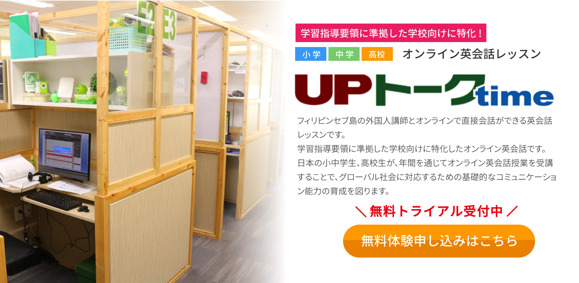 UPトークtime