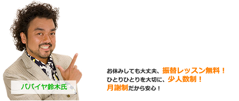 パパイヤ鈴木氏