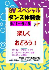 GWスペシャル体験会 ポスター_page-0001