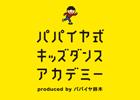 パパイヤ鈴木氏プロデュースのダンス教室