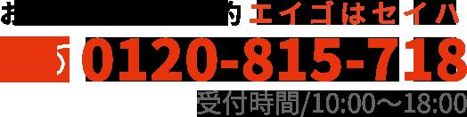 お問い合わせ・ご予約エイゴはセイハ受付時間/10:00~18:00