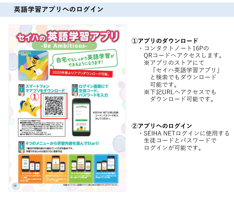 セイハの英語学習アプリ4