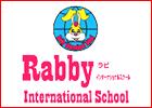 ラビインターナショナルスクール