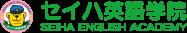 セイハ英語学院 SEIHA ENGLISH ACADEMY