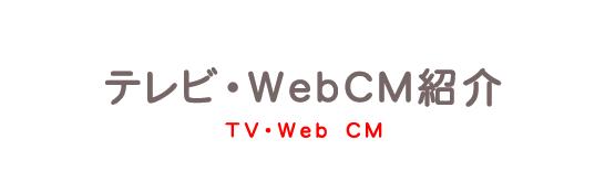 TV・WebCMシリーズ