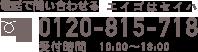 電話で問い合わせる 0120-815-718 受付時間10:00~18:00