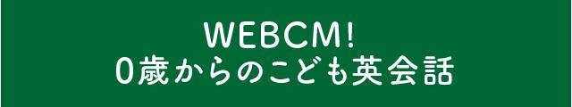 WEB CM!0歳からのこども英会話